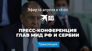 Пресс-конференция глав МИД РФ и Сербии: прямая трансляция- часть 2