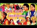 Download Roop Basant  Part 2 | रूप बंसत भाग 2 | Kissa MP3 song and Music Video