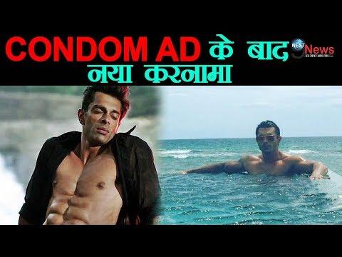 Condom Ad के बाद इस हाद तक उतरे करन, बिपाशा के उड़े होश | Karan singh grover new step