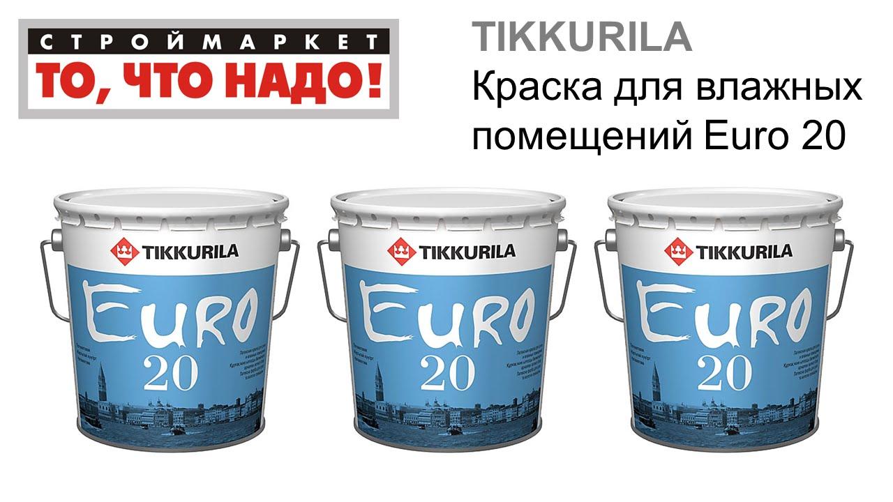 где купить евро дешево в москве сегодня – Buy Products