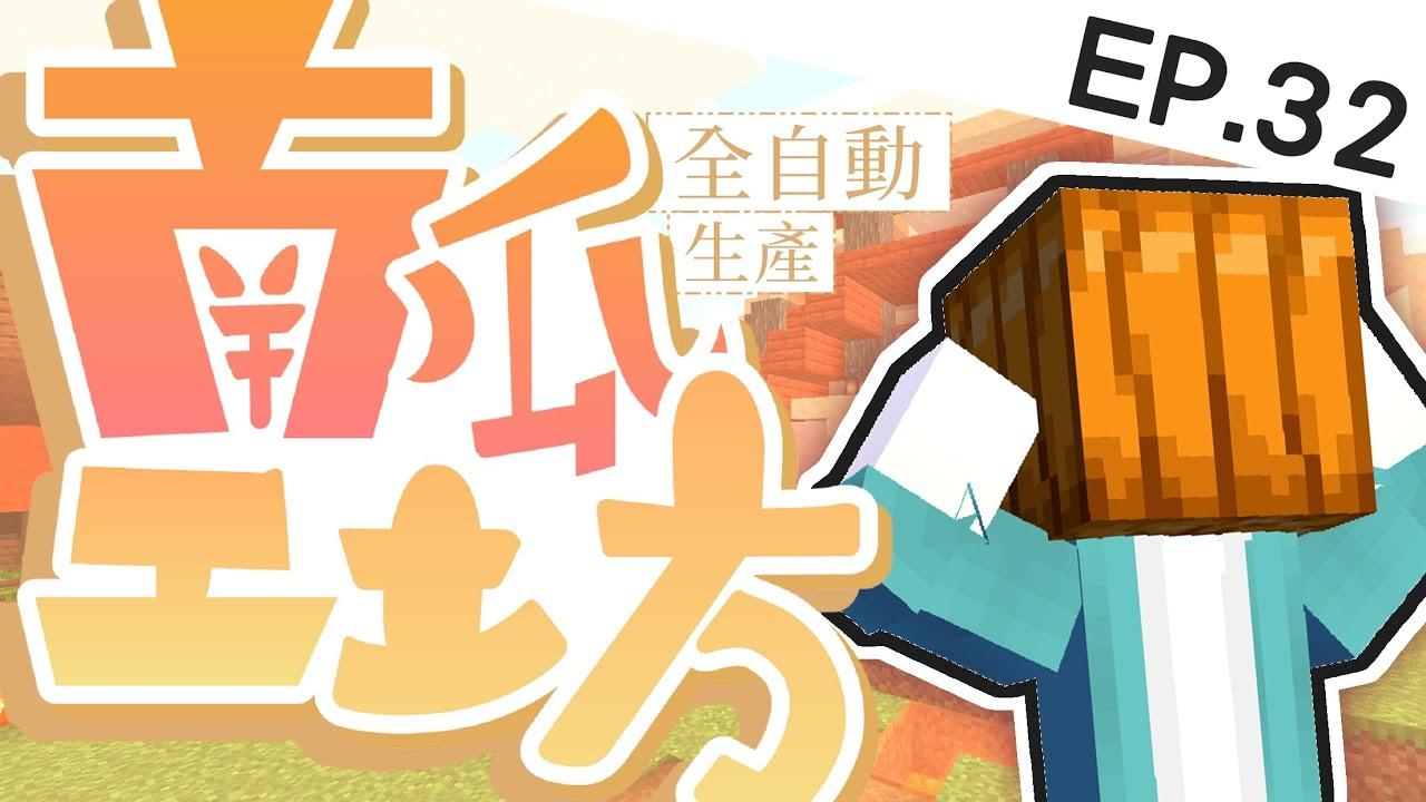 【Minecraft】南瓜工坊開張!全自動南瓜機!【原味生存 EP.32】 - YouTube
