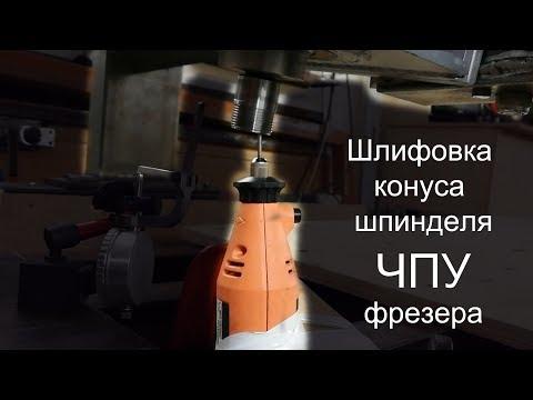 Шлифовка конуса самодельного шпинделя ЧПУ фрезера
