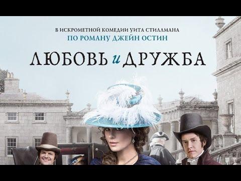 «Любовь и дружба» — фильм в СИНЕМА ПАРК