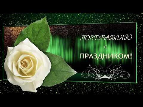 💐Поздравляю с Праздником!💐Анимационная открытка 4К
