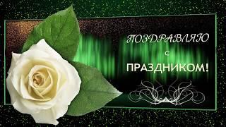 Поздравляю с Праздником!Анимационная открытка 4К