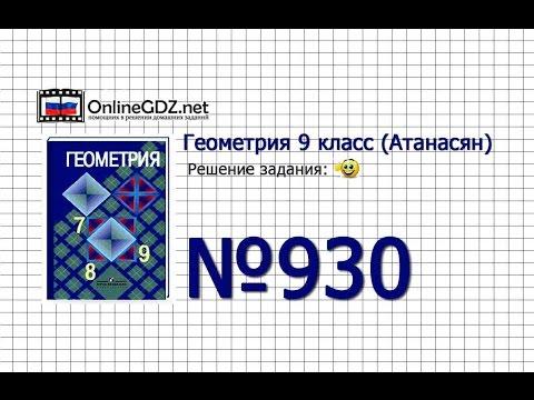 Задание № 930 — Геометрия 9 класс (Атанасян)