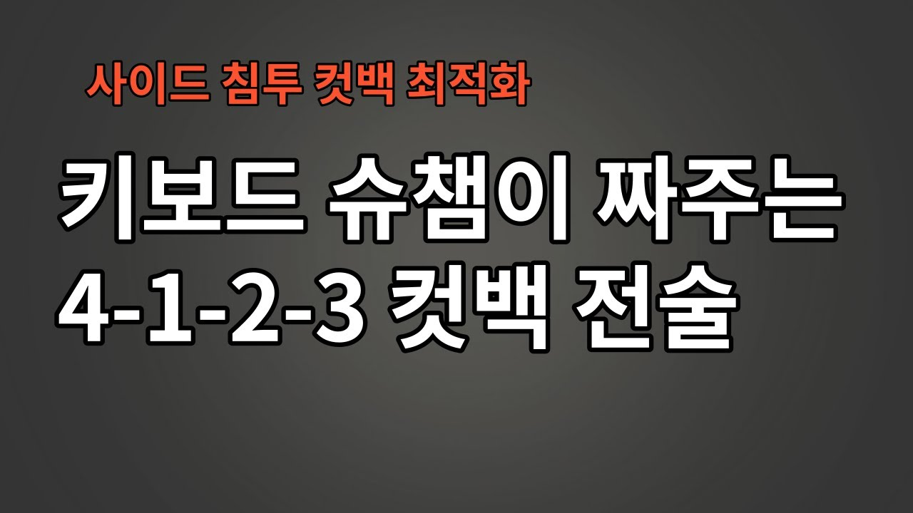 키보드 전술 연구소 EP.3 4-1-2-3 사이드 침투 컷백 전술  / 피파4 키보드 슈챔 방배우