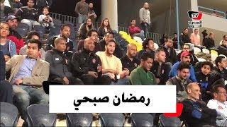 رمضان صبحي يتابع مباراة الأهلي وبيراميدز من مدرجات «بتروسبورت»