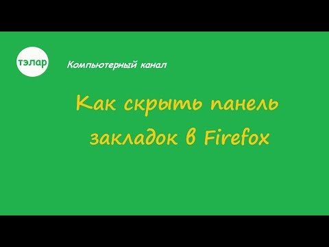 Как скрыть панель закладок в Firefox