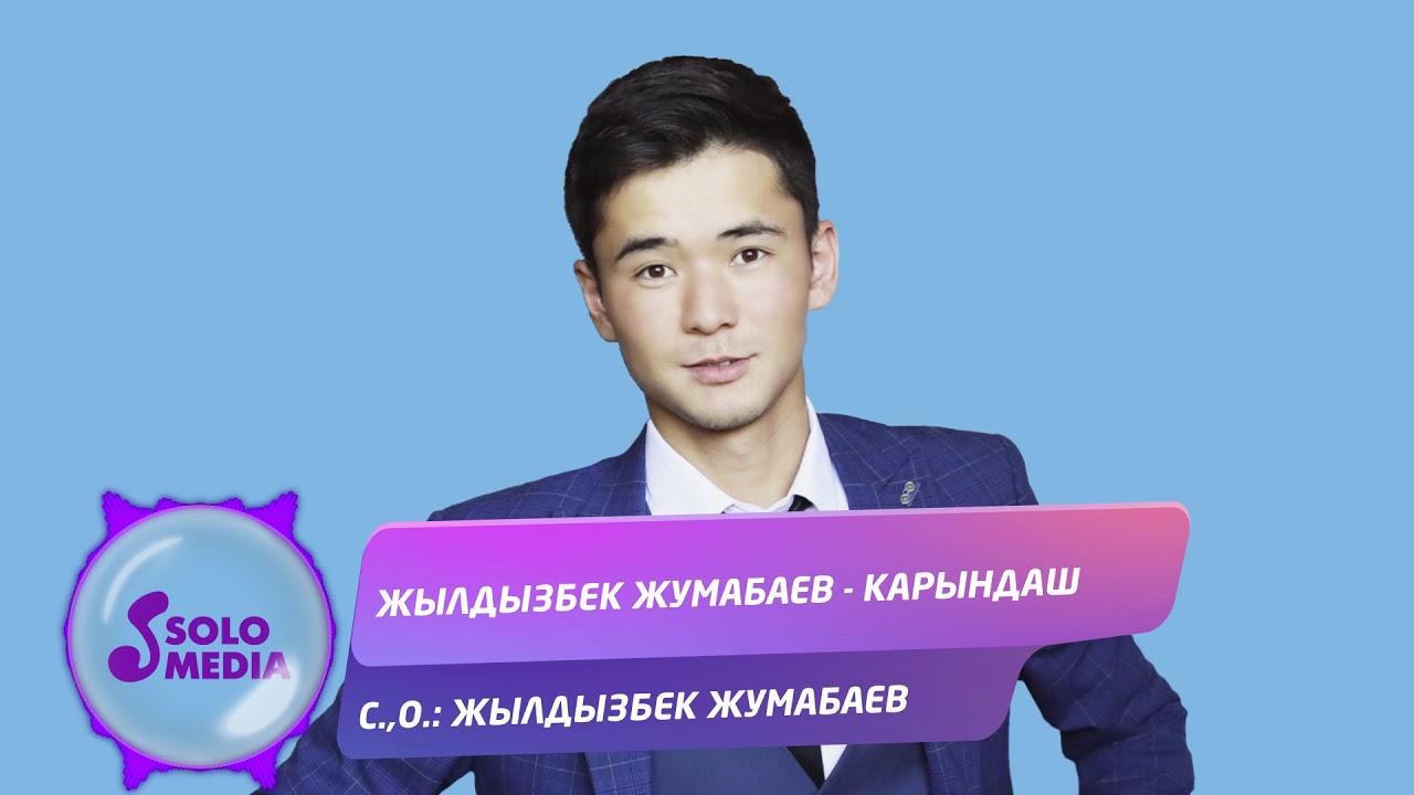 Жылдызбек Жумабаев - Карындаш / Жаны ыр 2020