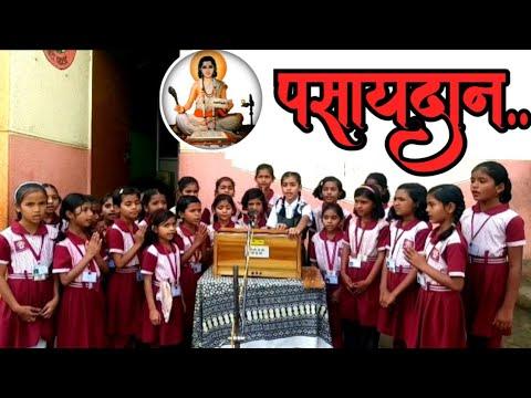पसायदान/जिजामाता प्राथमिक शाळा लासलगाव/Pasaydan/By Shivaji Vispute, Rahul Bankar/lasalgaon/Prarthana