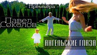 Смотреть клип Павел Соколов - Ангельские Глаза