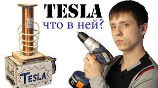 Моя Катушка Тесла. Что внутри? Полный обзор!