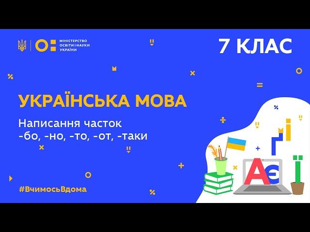 7 клас. Українська мова. Написання часток –бо, -но, -то, -от, -таки (Тиж.9:ВТ)
