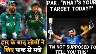 India से हार के बाद Social Media पर यूं उड़ा Pakistan का मजाक