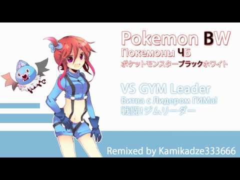 Pokemon BW - VS GYM Leader Remix
