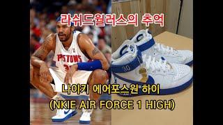 킥스토리21화 나이키 에어포스원 하이 (NIKE AIR…