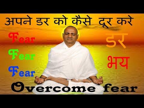 Overcome Fear Motivational Video