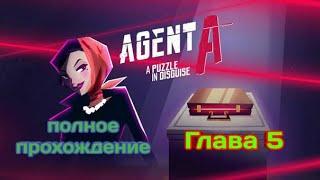 прохождение игры Agent A/Агент А на русском. Глава 5