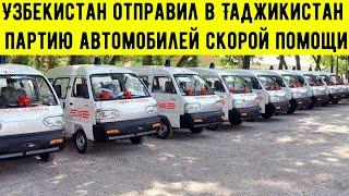 Узбекистан отправил в Таджикистан партию автомобилей скорой помощи.