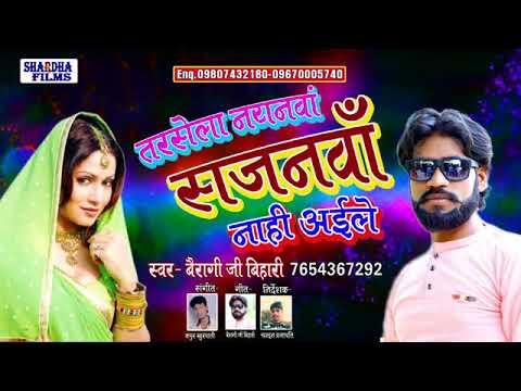 Tarse La Nayanwa Sajanwa Na Aila (Kaherwa) Hot Mix By - Bhojpuri Song