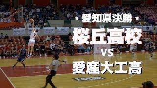 富永49得点 愛知決勝 桜丘 VS 愛産工 ウインターカップ予選