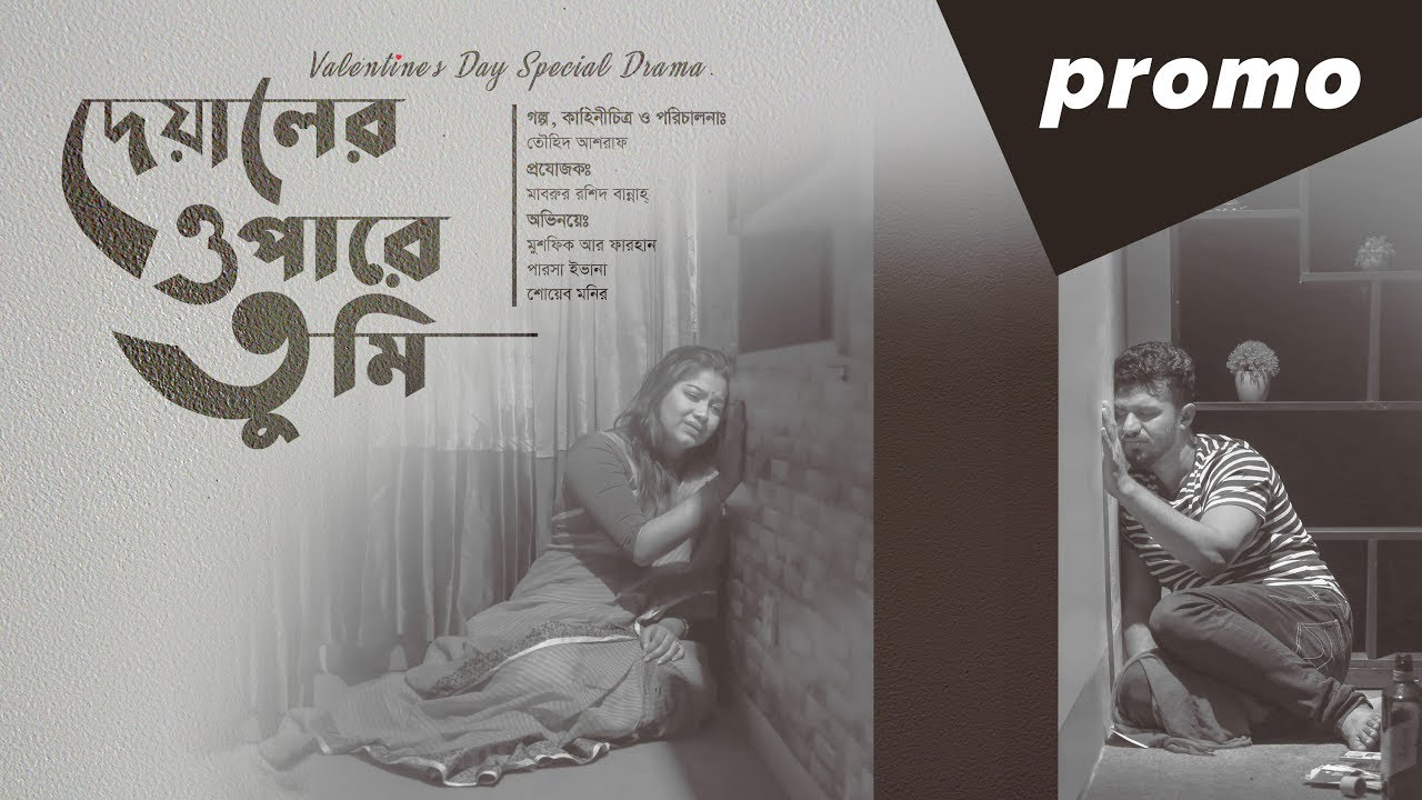 Download Valentine's special drama 2019    Deyaler Opare Tumi Promo    Parsa Evana, Mushfiq R. Farhan