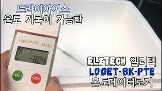드라이아이스 온도 측정, 기록이 가능한 LogEt-8K…