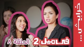 الحلقة الثامنة - الموسم الثاني #قشور_اجتماعية