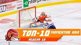 Пас Радулова, гол от Кутюр и фэйл Ринне: Топ-10 моментов 16-ой недели НХЛ