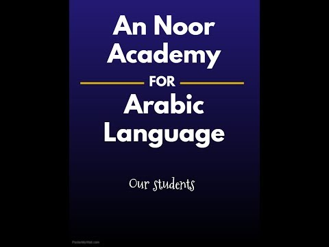 student's intro. 5th batch. An Noor Academy For Arabic Language