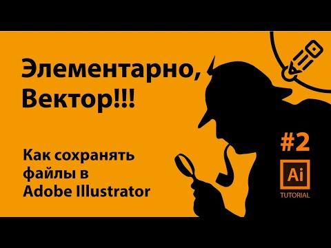 Как сохранять файлы в Adobe Illustrator. Элементарно, Вектор! ( #2)