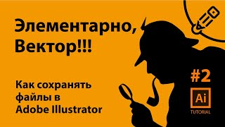 Как сохранять файлы в Adobe Illustrator. Элементарно, Вектор! ( #2)