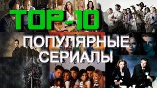 TOP-10 САМЫХ ПОПУЛЯРНЫХ СЕРИАЛОВ В АМЕРИКЕ