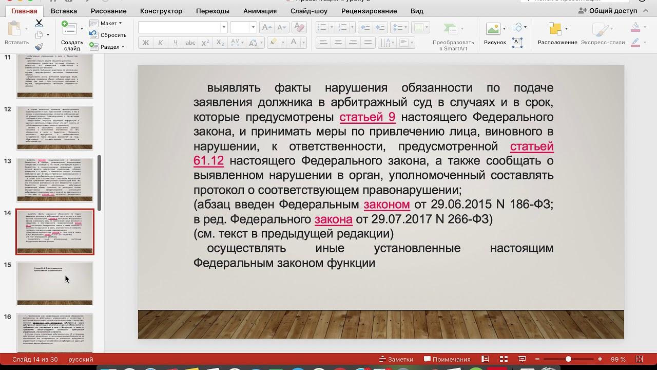 п 3 ст 138 фз о несостоятельности банкротстве