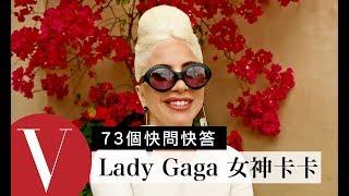 《一個巨星的誕生》Shallow獲奧斯卡最佳歌曲 Lady Gaga:「布萊德利庫柏非常棒!希望大家看到美麗的愛情故事 73個快問快答 Vogue Taiwan