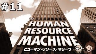 Nintendo Switch のDL専用ソフト「ヒューマン・リソース・マシーン」の...