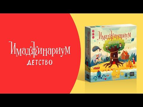 Как играть в «Имаджинариум Детство»? Видеоправила игры #космоправила #имаджинариум
