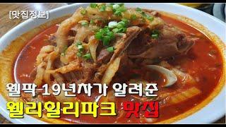 웰리힐리파크 맛집 (웰팍 19년차 소개)