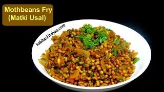Matki Chi Usal | Moth beans Recipe | Matki ki Sabzi | Maharashtrian Sprouts Recipe | kabitaskitchen