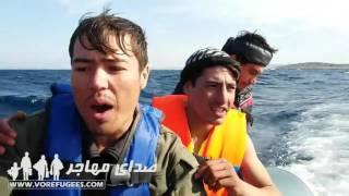 ویدیویی از پناهنده های افغانستان که در بین قایق به سوی یونان در حرکت هستند.