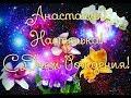 С Днем Рождения Анастасия Настя Настенька Чудесное поздравление от души mp3