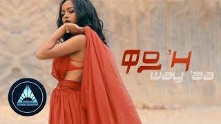 Sean Shizee - Way'za - New Ethiopian Music 2018