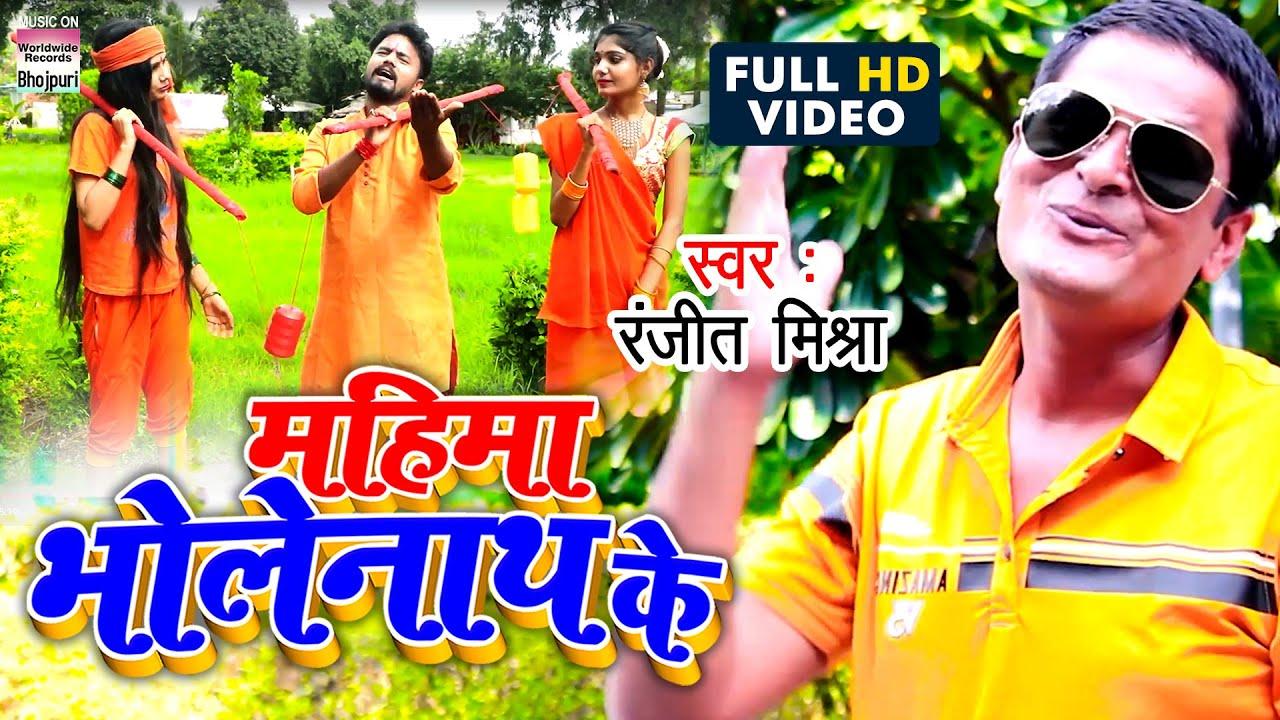 Mahima Bholenath Ke |  महिमा भोलेनाथ के | Ranjeet Mishra | kanwar song 2020