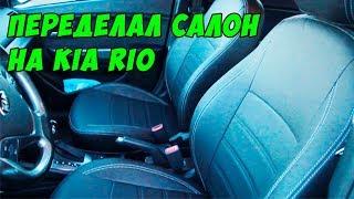 видео Тюнинг Киа Рио 3, купить рестайлинг для Kia Rio 3 в Москве