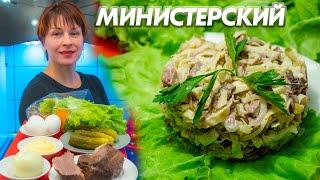 Новогодний салат с мясом - для ИЗБРАННЫХ! Настоящий МИНИСТЕРСКИЙ рецепт!
