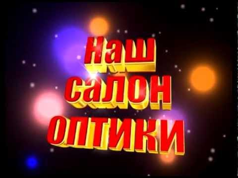 оптика  Воронеж
