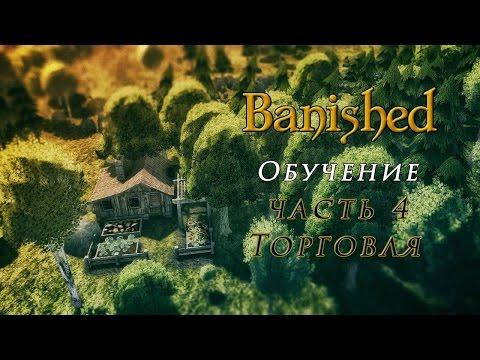 Banished Обучение часть 4 Торговля и Русский язык игры