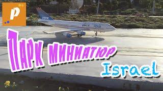 Vlog Поход в парк миниатюр в Израиле. Парки развлечения в Израиле