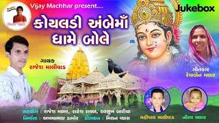 રાજેશ માલીવાડ ન્યુ અંબેમાં સોંગ Koyaladi bole ambe ma na dhame Rajesh Malivad Vijay Machhar